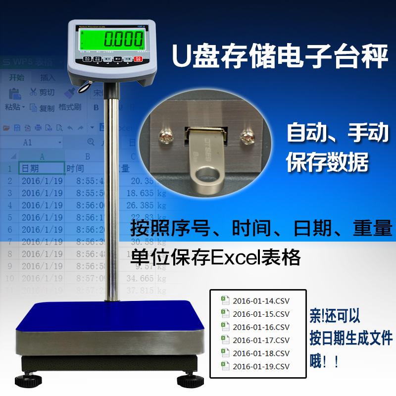 200kg数据U盘自动存储高精度工业电子台秤