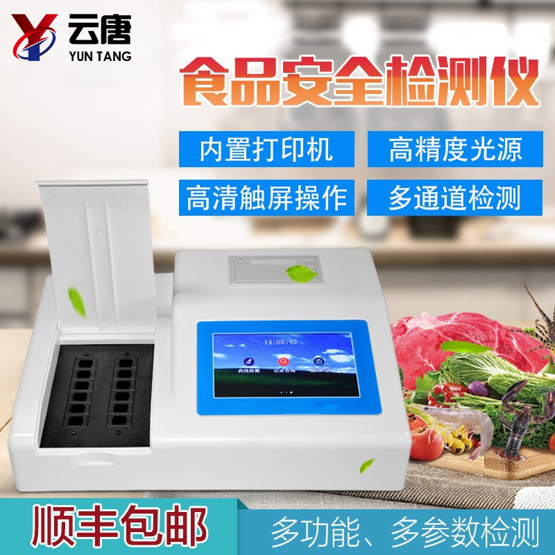 <strong>食品检测仪器设备清单</strong>