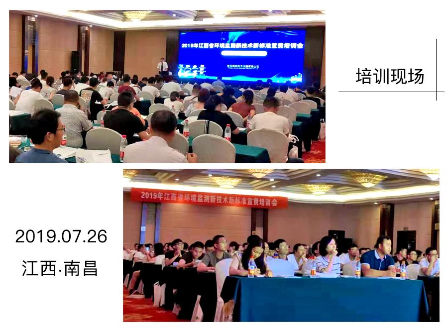 """三伏天还能约""""会""""的一定是真爱2019江西省环境监测新技术新标准贯宣会"""