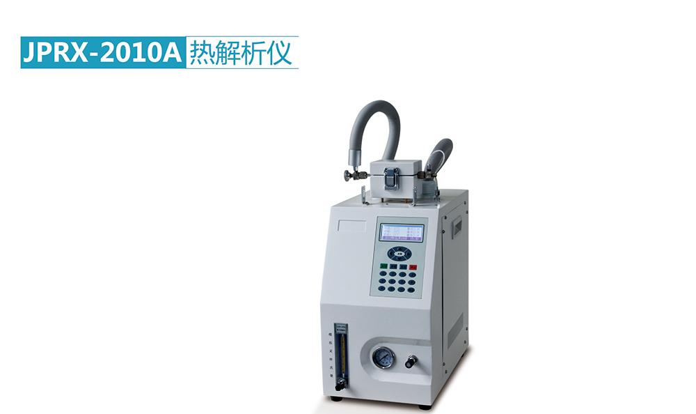 JPJX-2010A 热解析仪