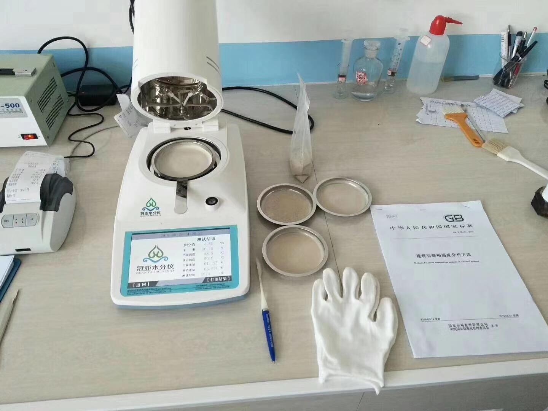 建筑石膏结晶水快速检测仪