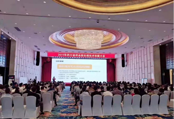 2019年四川省样品前处理技术创新大会