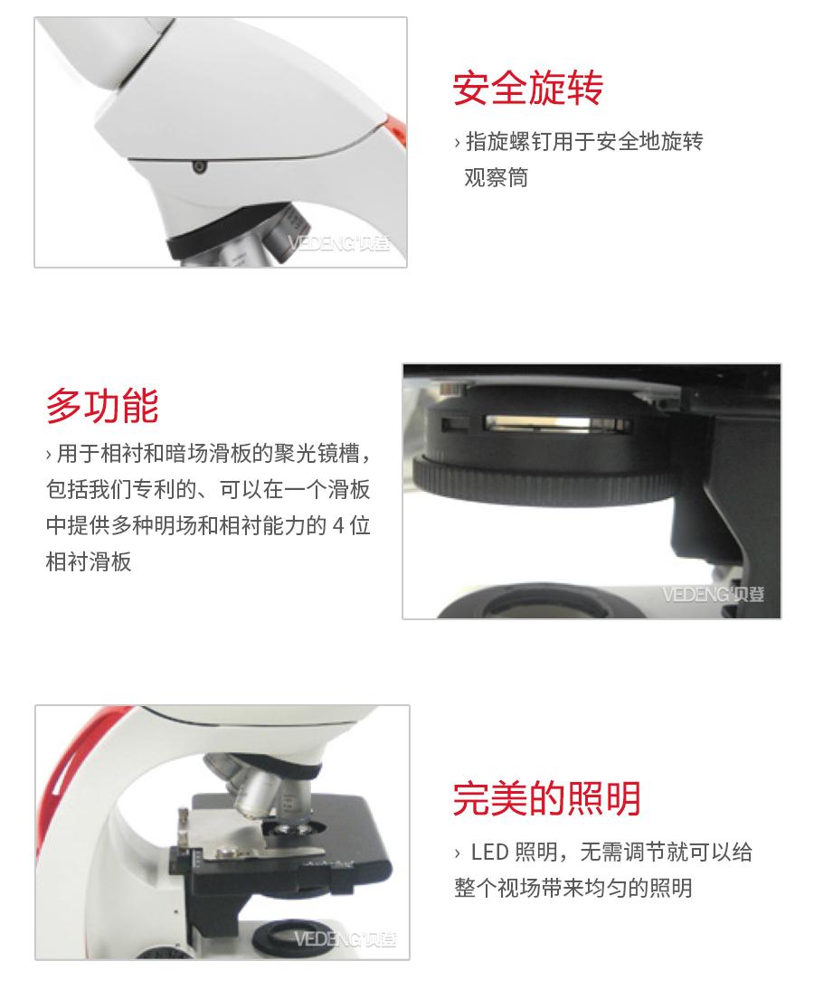 <strong><strong><strong><strong>Leica徕卡正置双目生物显微镜</strong></strong></strong></strong>DM500核心特点介绍