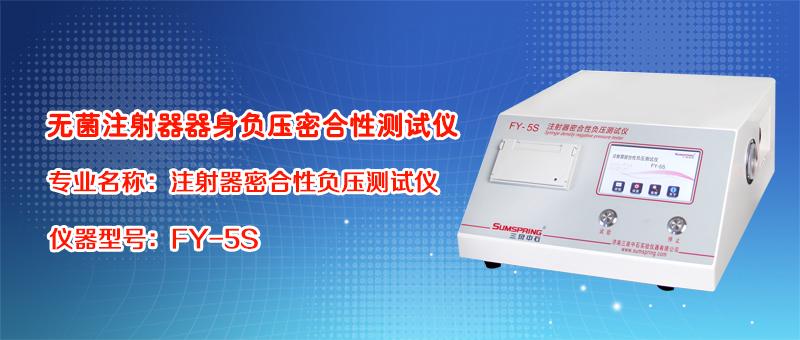 无菌注射器器身密合性负压测试仪