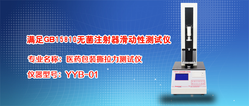 <strong>满足GB15810无菌注射器滑动性测试仪</strong>