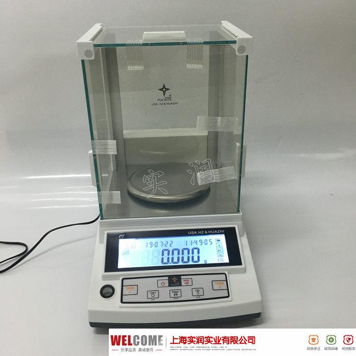0.001g 电子天平
