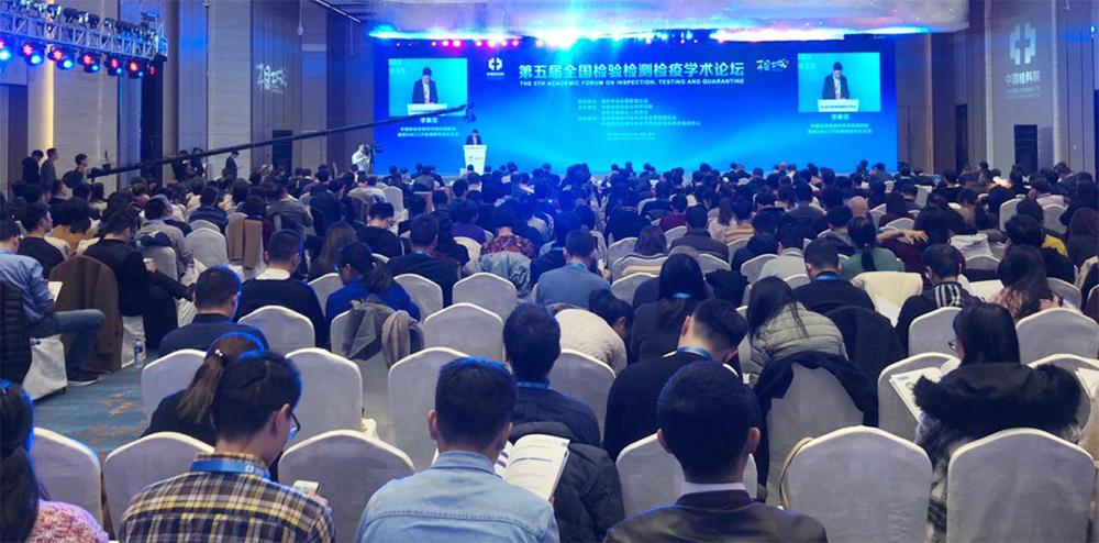 屹尧科技:TOPEX+亮相第五届全国检验检测检疫学术论坛