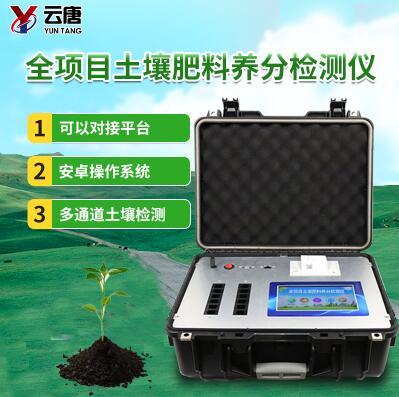智能土壤肥料养分测试仪