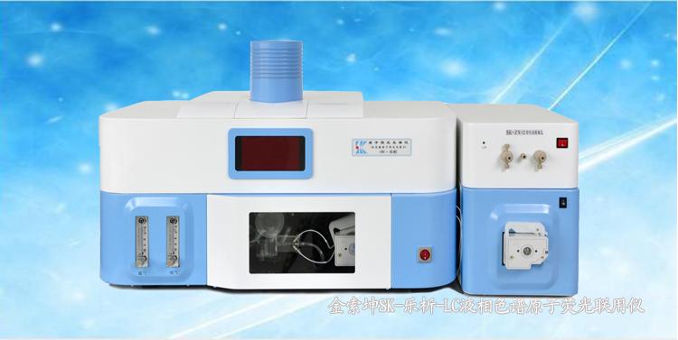 金索坤SK-乐析-LC 液相色谱原子荧光联用仪(原子荧光形态分析仪)