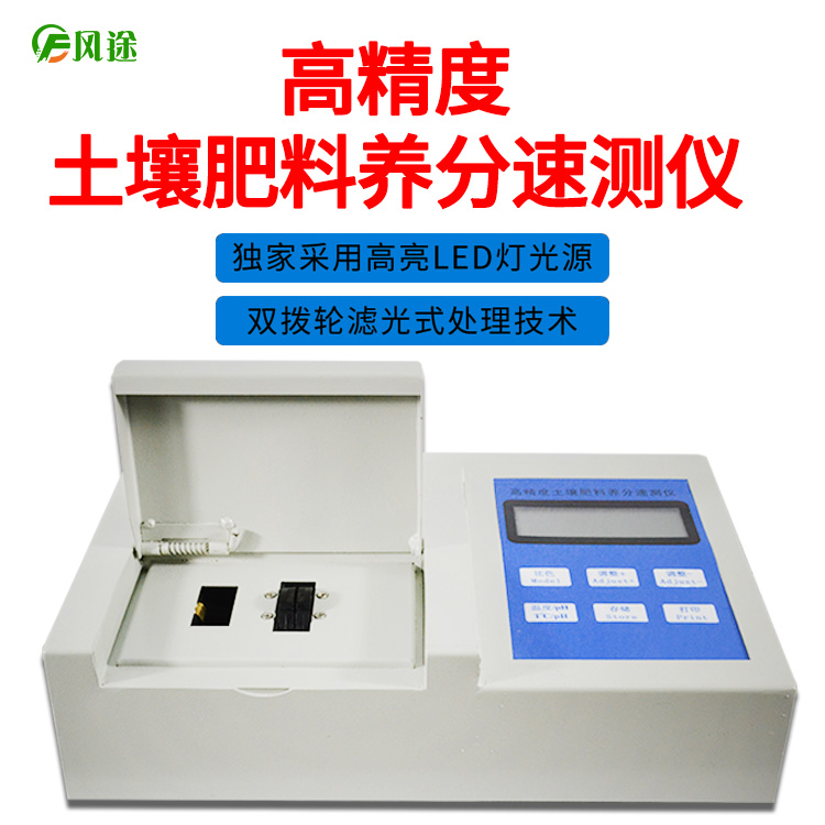 <strong>化肥含量检测仪</strong>