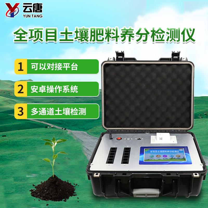 <strong>土壤肥力检测仪价格品牌</strong>