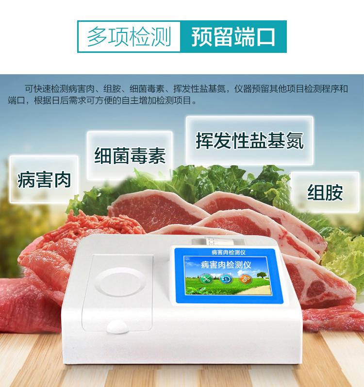 肉类细菌毒素测定仪价格