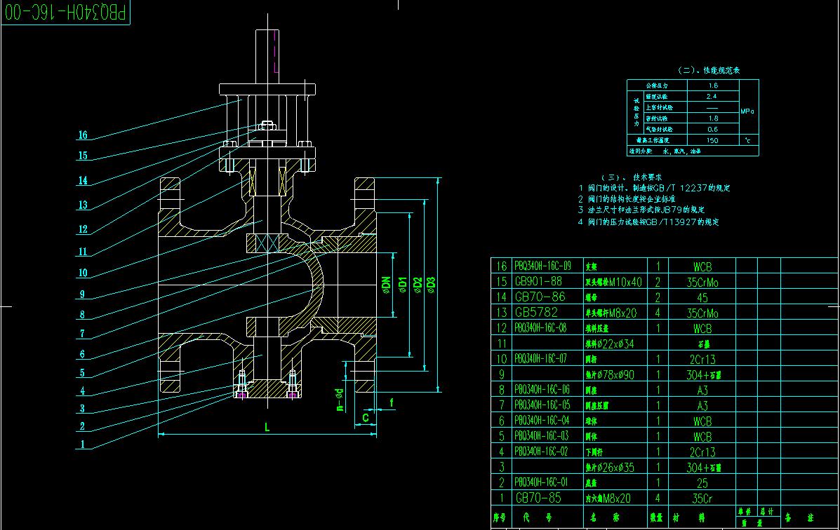电站半球阀结构图