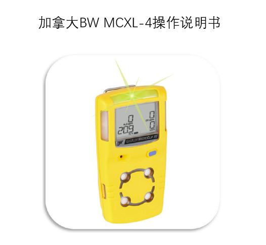 MCXL-4操作说明书