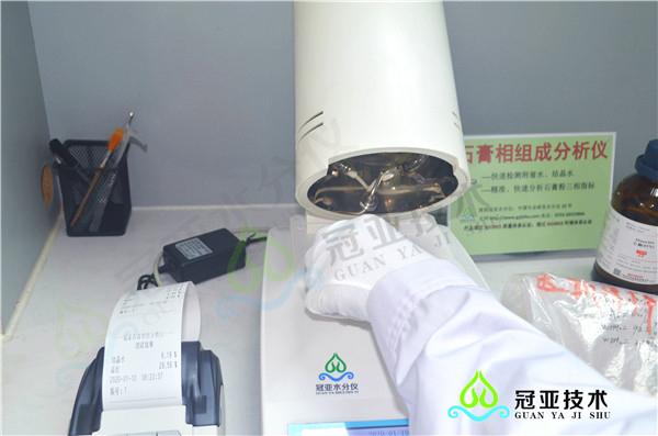 CS-002GL石膏品位检测仪