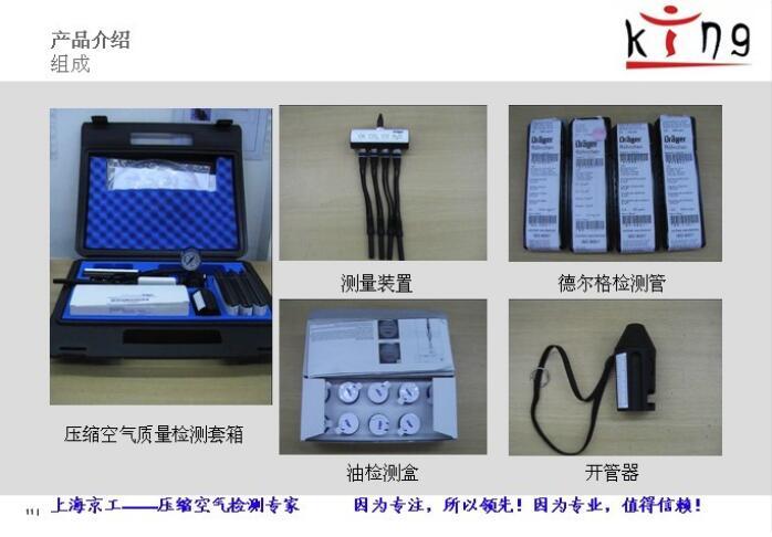 德尔格压缩空气质量检测仪主要部件