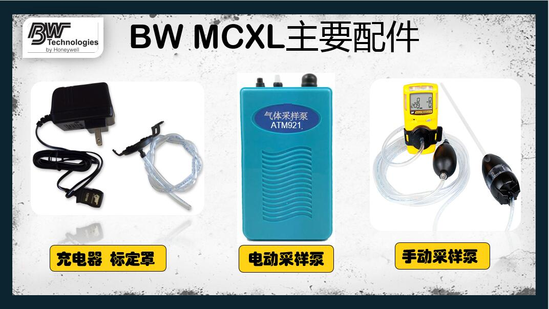 Honeywell BW MicroClip XL 四合一气体检测仪核心配件