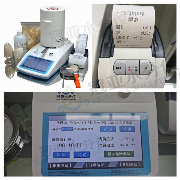 建筑石膏三相含量测定仪