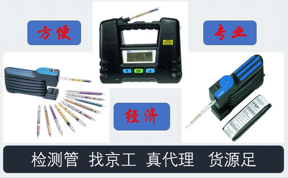 德尔格检测管与采样泵(电动 手动)