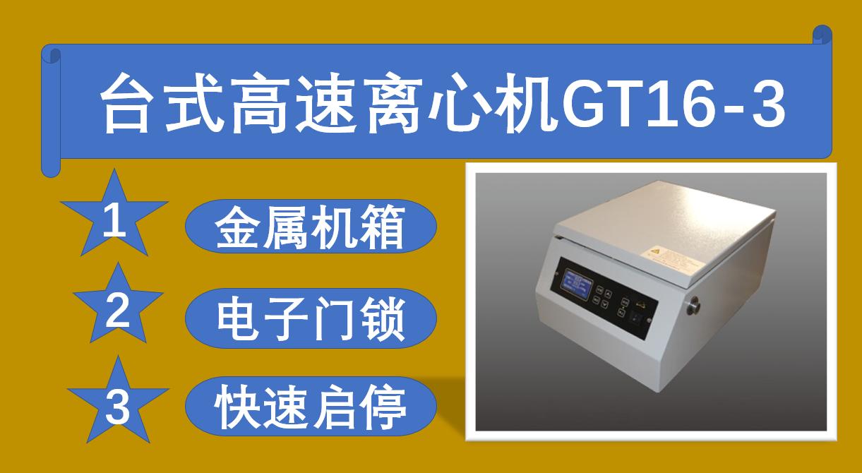 GT16-3高速离心机价格