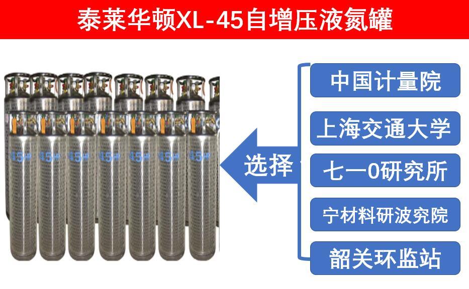 XL-45自增压液氮罐