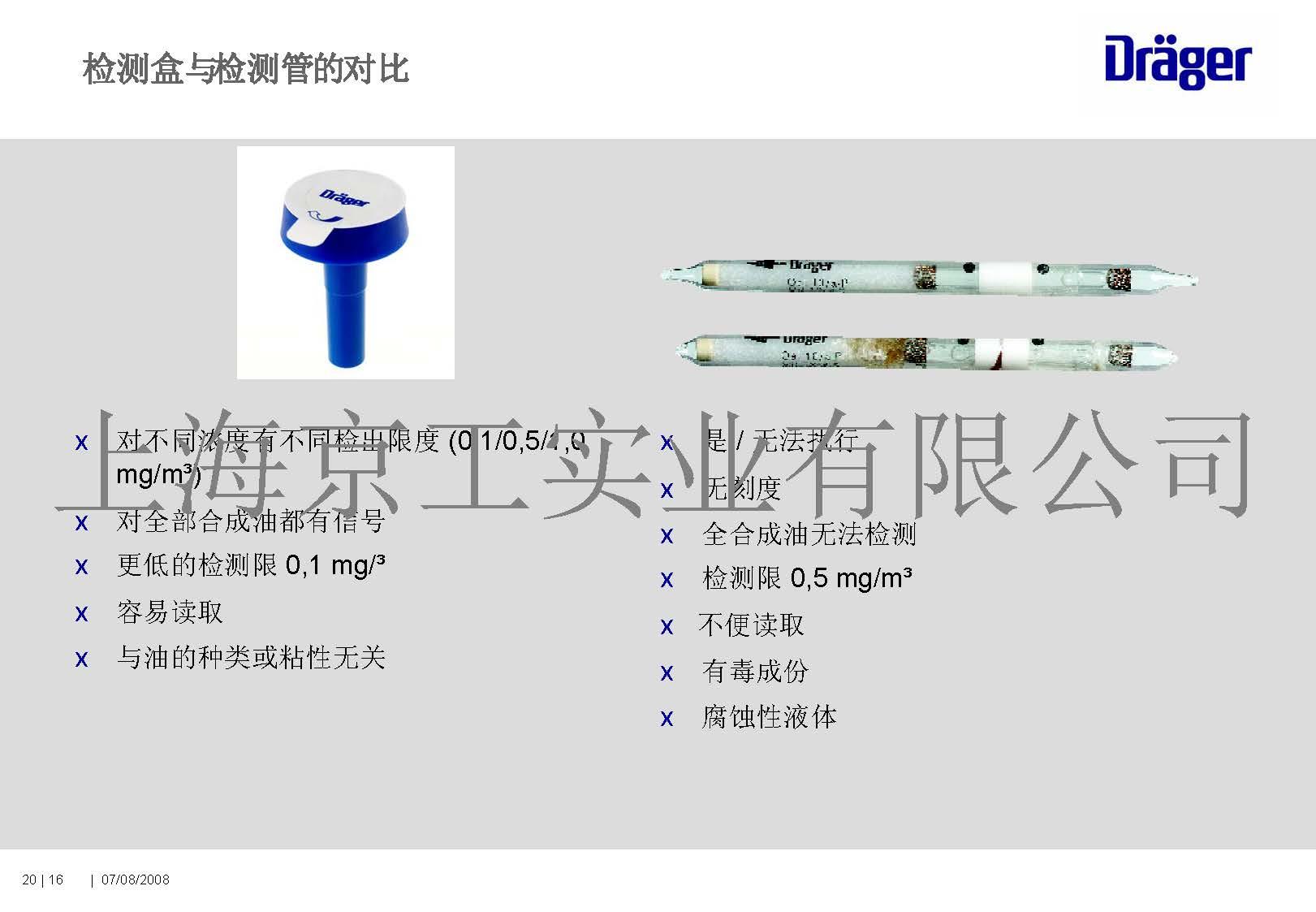 德尔格油检测盒使用说明9