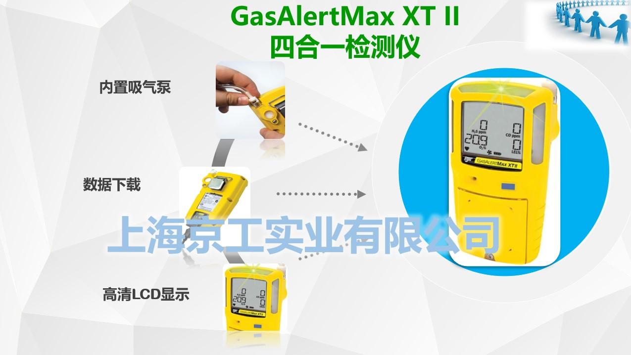 BW四合一气体检测仪XT4