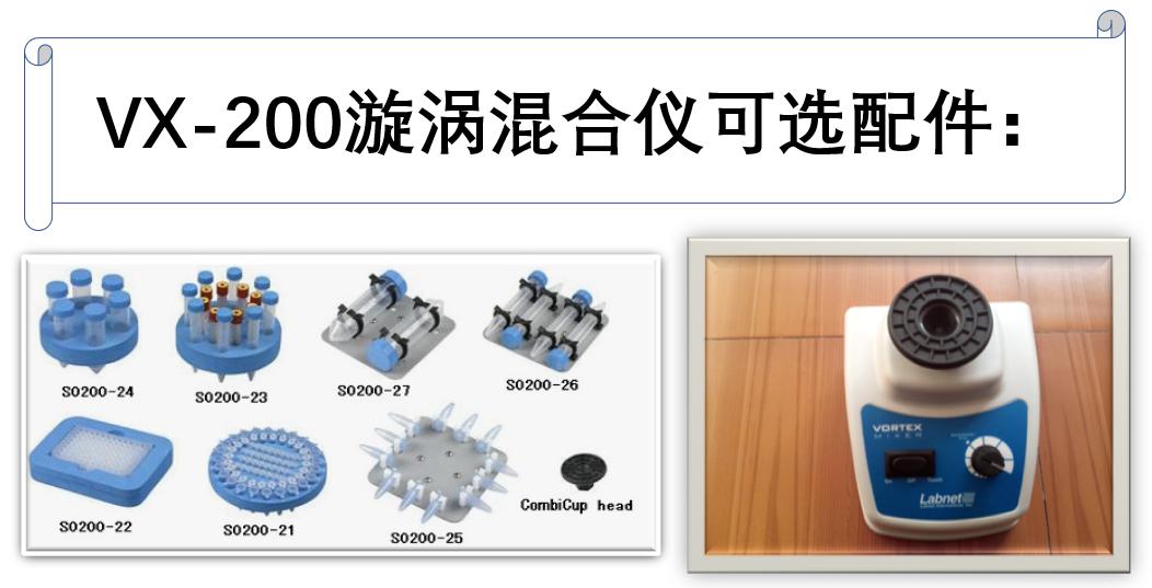 VX-200漩涡混合仪可选配件