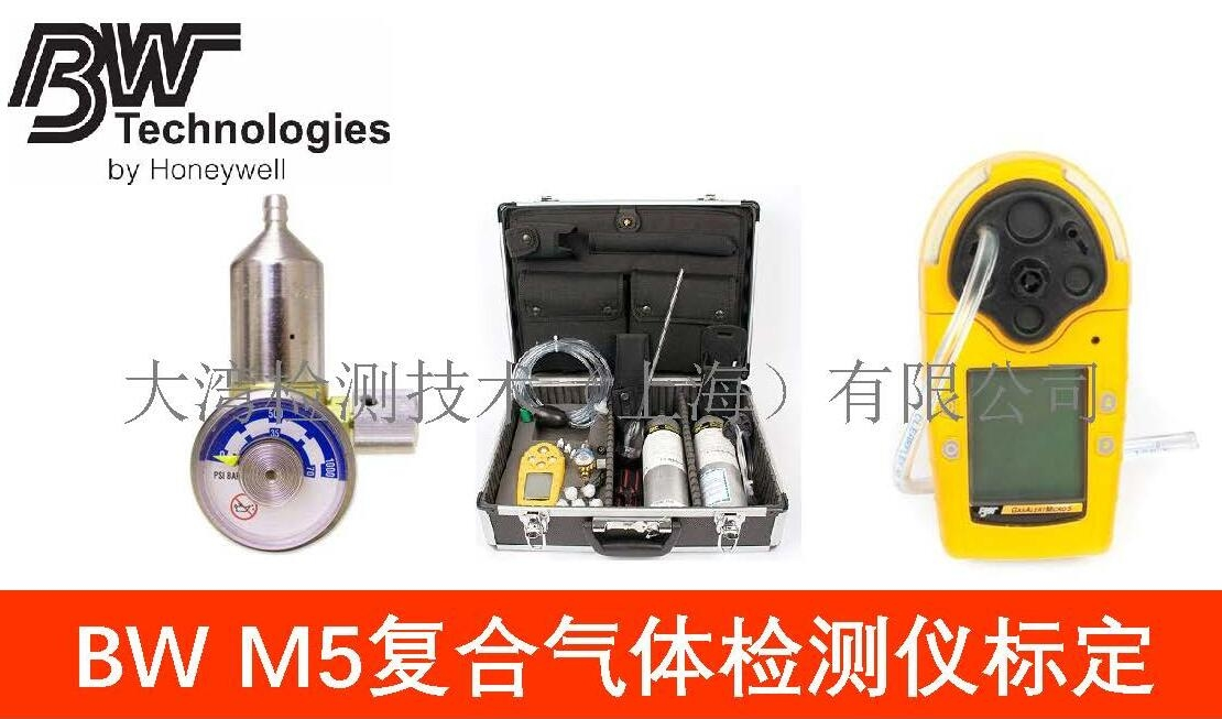 BW M5五合一气体检测仪标定