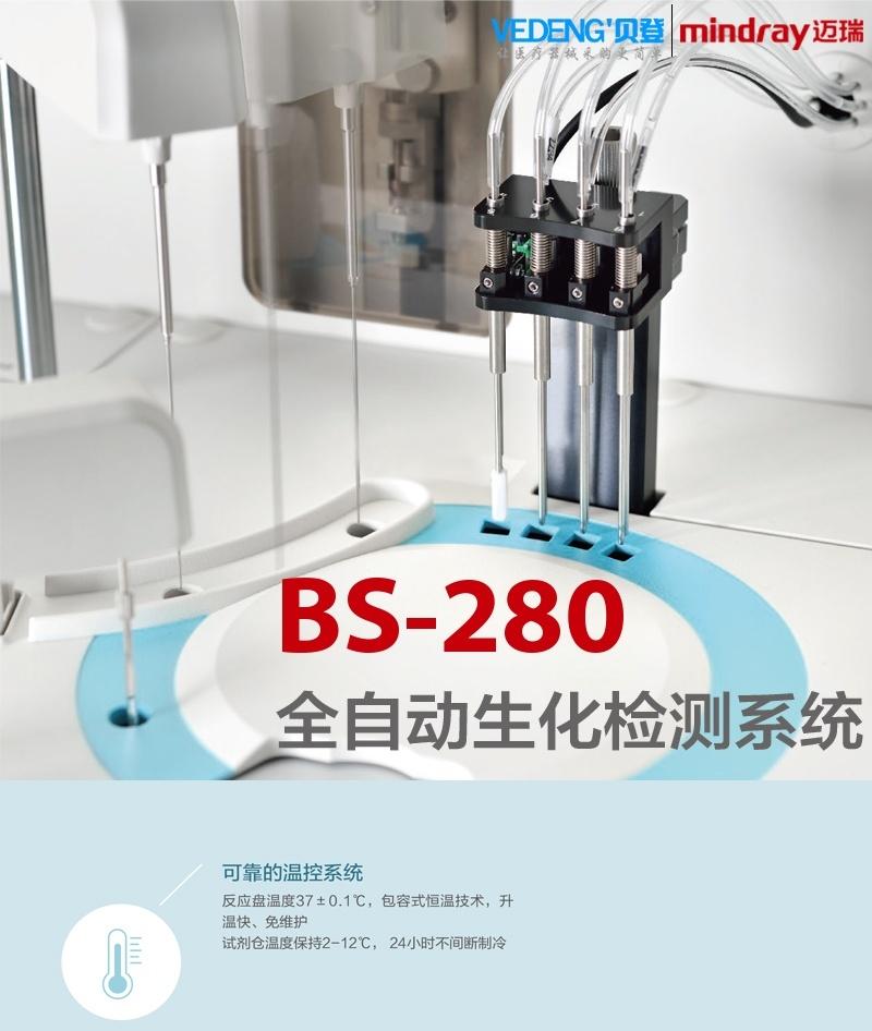迈瑞全自动生化分析仪BS-280