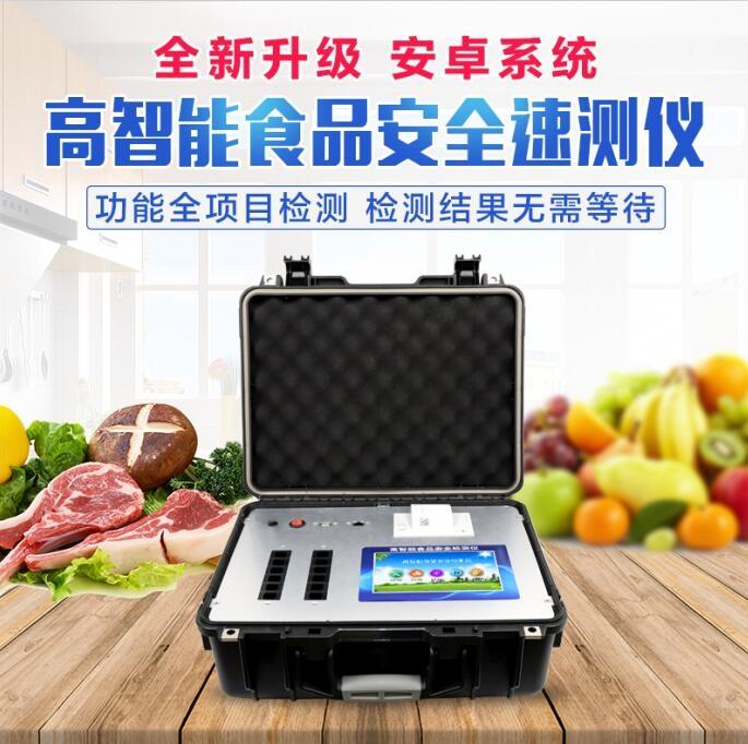 高智能食品安全檢測儀