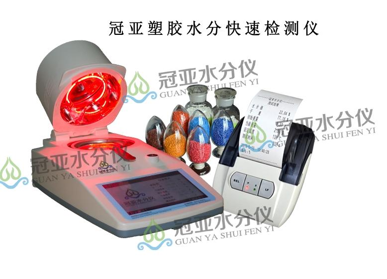 塑料颗粒水份测定仪