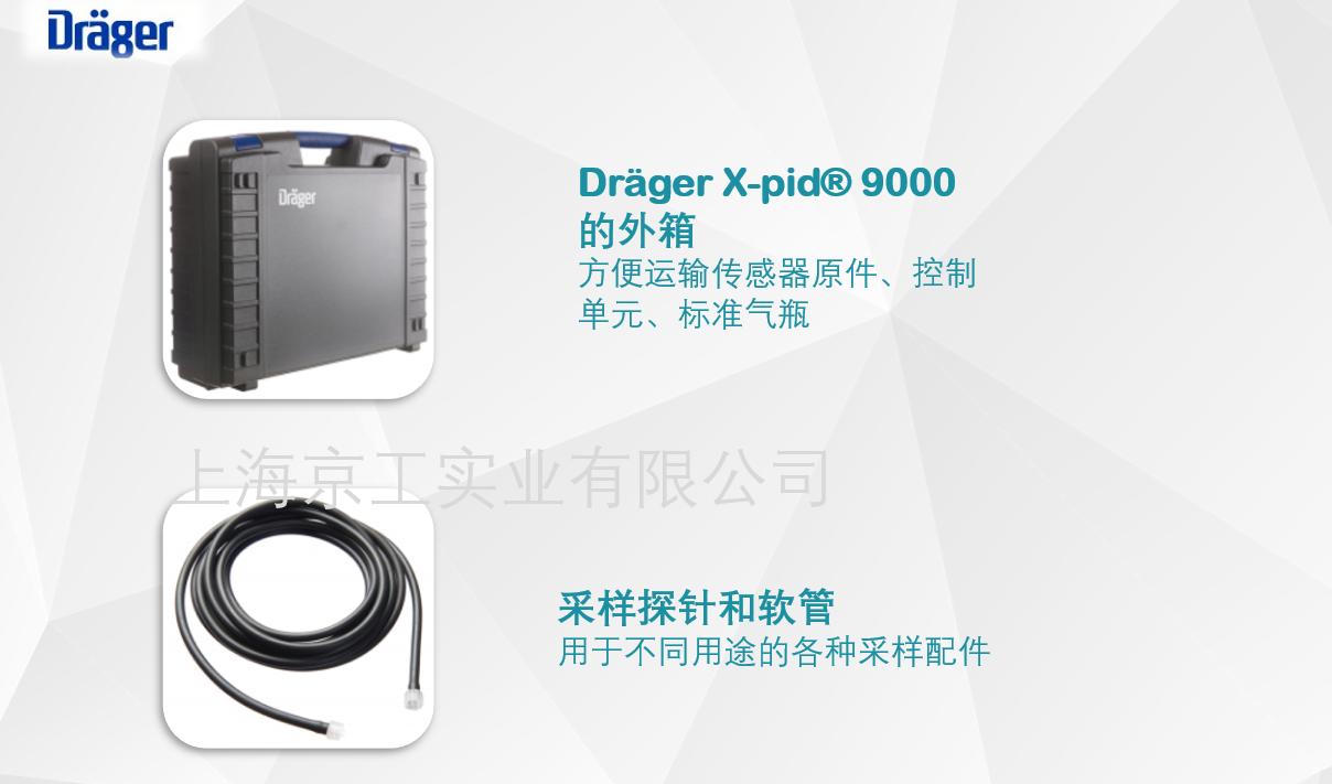德尔格x-pid9500