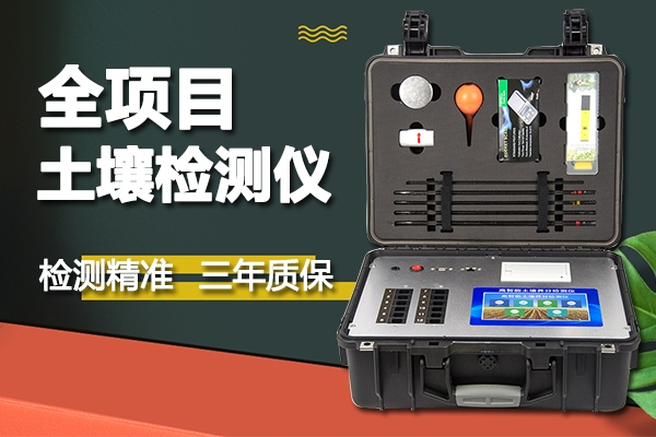 <strong><strong>测土仪器哪个牌子好</strong></strong>