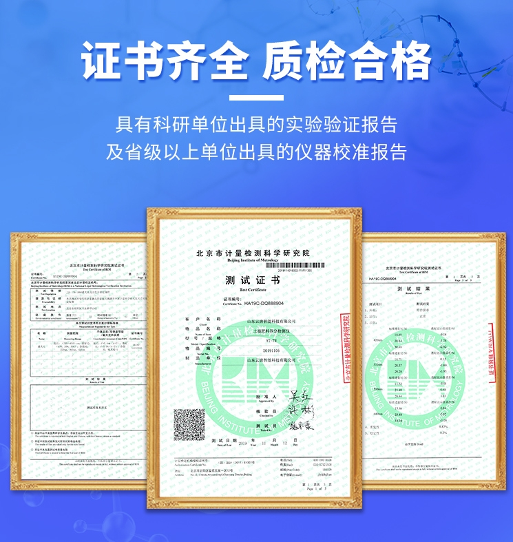 <strong><strong><strong>新型全项目土壤肥料养分检测仪</strong></strong></strong>