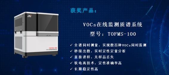 """高光时刻!聚光科技TOFMS VOCs在线监测质谱系统荣获""""优秀新品奖"""""""