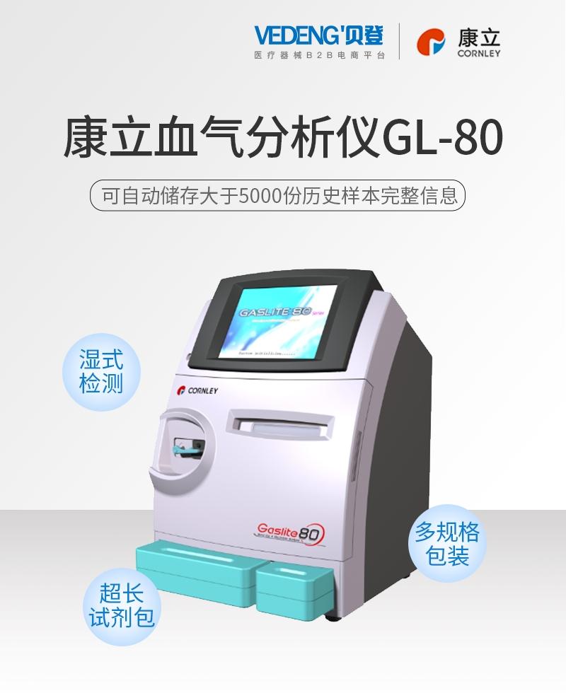 康立血气电解质分析仪