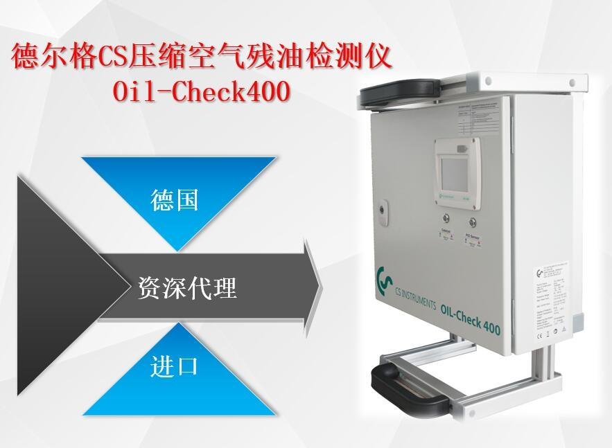 Oil-Check 400 – 德国CS压缩空气质量检测含油检测