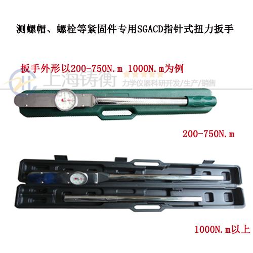 SGACD单针力矩检测扳手