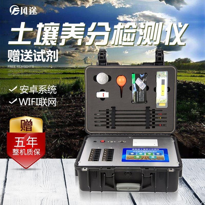 高智能土壤肥料养分速测仪