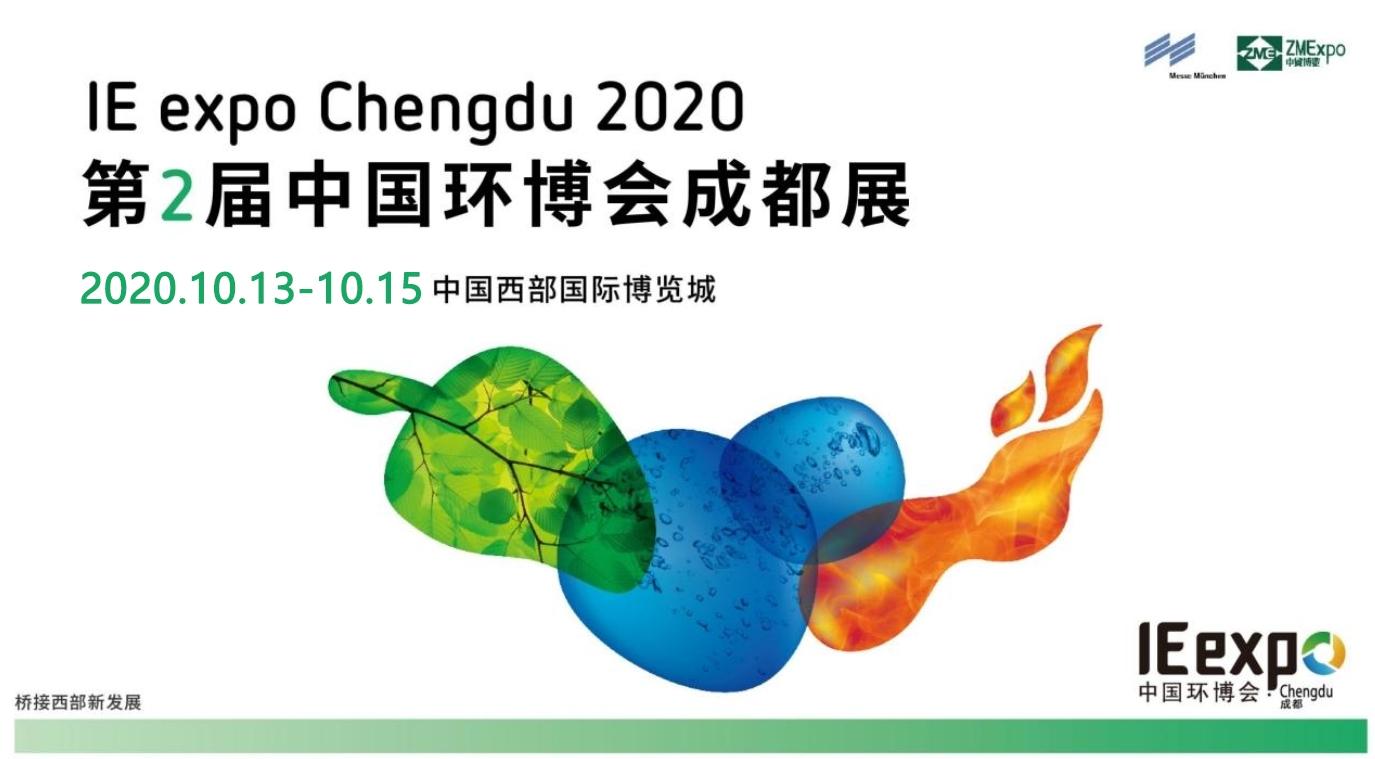 第2届中国环博会成都展2020.10.13(敬请期待)