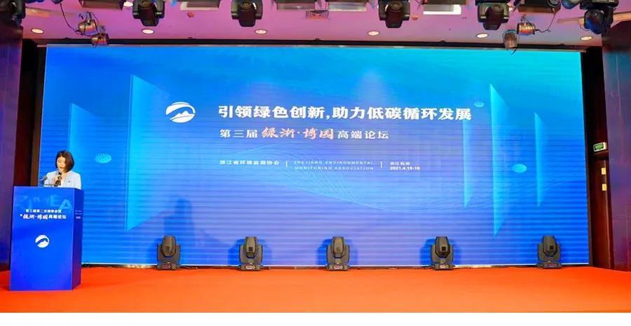 【喜報】明華榮獲2020浙江環境監測協會科技創優獎