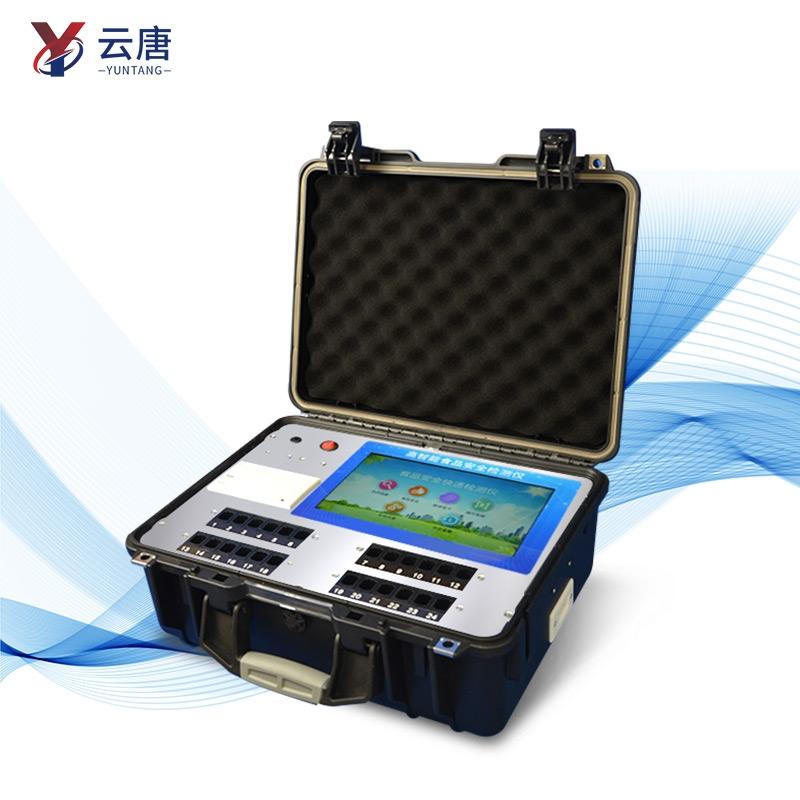 YT-G2400便携式食品安全综合检测仪的产品介绍
