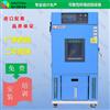 SMA-100PF100L恒温恒湿实验箱0度到150度厂家现货