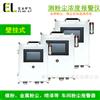 EL-ZX600露天煤场防爆粉尘测试仪 超标报警 在线粉尘