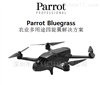Parrot Bluegrass农业自主飞行无人机