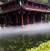人工景观造雾、降温加湿喷雾
