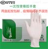 G850泰國詩董一次性使用無粉乳膠手套