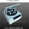 DT5-2美容专用吸脂离心机