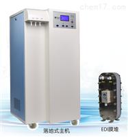 EDI落地式超级组合型超纯水机